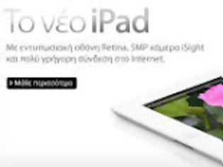 Φωτογραφία για Νέο iPad και από την COSMOTE