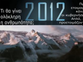 Φωτογραφία για Πλημμύρισε το διαδίκτυο με προφητείες! (Δείτε βίντεο)