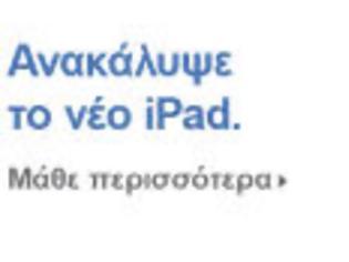 Φωτογραφία για Τα καταστήματα iStorm υποδέχονται το νέο iPad