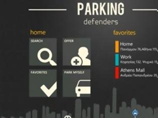 Φωτογραφία για VIDEO: Parking Defenders: Το πάρκινγκ γίνεται παιχνίδι