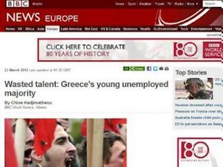 Φωτογραφία για BBC: Οι άνεργοι νέοι Έλληνες είναι ανεκμετάλλευτα ταλέντα