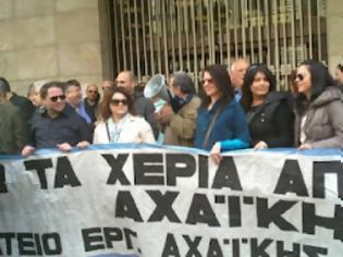 Φωτογραφία για Απέκλεισαν την Τράπεζα της Ελλάδος οι εργαζόμενοι της Αχαϊκής Τράπεζας