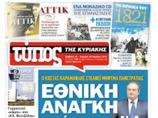 Φωτογραφία για Oι εφημερίδες της Κυριακής...