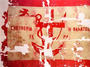 Φωτογραφία για Η 25η Μαρτίου σημαίνει επανάσταση!