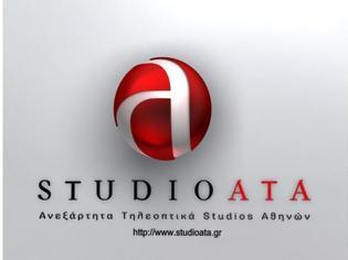 Φωτογραφία για Ένα βήμα πριν το λουκέτο το Studio ATA;