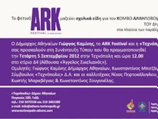 Φωτογραφία για Το ARK Festival μαζεύει σχολικά είδη για την Κόμβο ΑΛΛΗλοβοήθειας ΠΟΛΙτών