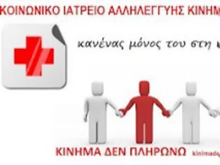 Φωτογραφία για Κοινωνικό Ιατρείο Αλληλεγγύης και Τράπεζα αίματος από το Κινήμα Δεν Πληρώνω