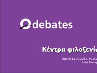 Φωτογραφία για 7o Debate της ΟΝΝΕΔ: «Κέντρα Φιλοξενίας Μεταναστών: Λύση ή Πρόβλημα;»