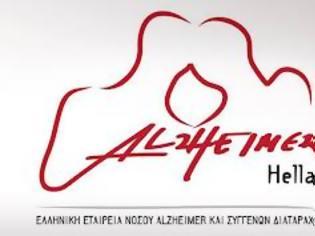 Φωτογραφία για Επιστολή εργαζομένων Alzheimer Hellas