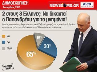Φωτογραφία για 65% των Ελλήνων: Να δικαστεί ο Γ. Παπανδρέου για το μνημόνιο!