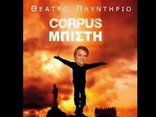 """Φωτογραφία για Corpus Christi: Όταν """"γ***"""" τους συμμορίτες του Σημίτη, καίγεται το σύμπαν. Όταν γ** την πίστη και την πατρίδα είναι """"τέχνη""""."""