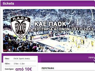 Φωτογραφία για Και από το διαδίκτυο τα εισιτήρια της ΚΑΕ