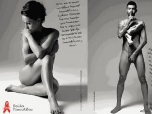Φωτογραφία για Η γυμνή φωτογράφηση της Πατουλίδου και του Κλάους