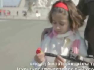 Φωτογραφία για Αυτό είναι το βίντεο που η Γερμανία απαγορεύει να προβληθεί ως πολιτικά επιζήμιο