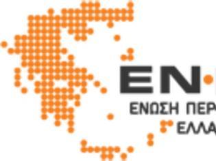 Φωτογραφία για ΕΝΠΕ: Να εξαιρεθούν οι περιφέρειες από τις διατάξεις περί διαθεσιμότητας...!!!
