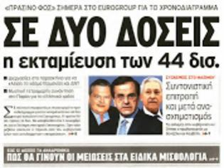 Φωτογραφία για Γιούνκερ: Η Ελλάδα είναι εντάξει...
