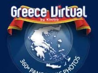 Φωτογραφία για Περιηγηθείτε με τον εικονικό «ξεναγό» στην Ελλάδα !