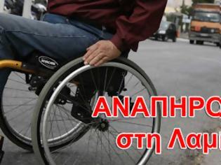Φωτογραφία για Είμαι ανάπηρος και ζω στη Λαμία