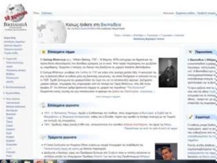 Φωτογραφία για Έκλεισε τα δέκα χρόνια η ελληνική Βικιπαίδεια