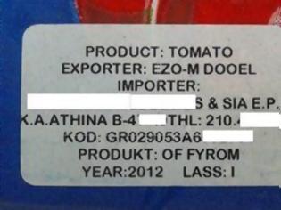 Φωτογραφία για Σκοπιανές ντομάτες στην Κρήτη!