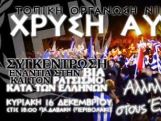 Φωτογραφία για Χρυσή Αυγή: Συγκέντρωση – πορεία ενάντια στον ρατσισμό κατά των Ελλήνων