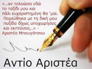 Φωτογραφία για Η επιστολή που έκανε αίσθηση της Αριστέας Μπουγάτσου προς την ΕΣΗΕΑ τον Μάρτιο του 2007