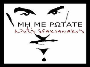 Φωτογραφία για ΑΚΟΥΣΤΕ: Το νέο τραγούδι του Νότη Σφακιανάκη!