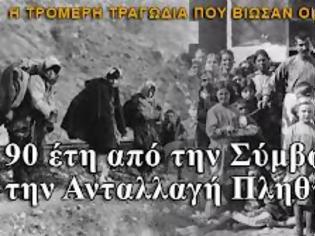 Φωτογραφία για Αφιέρωμα στη συνθήκη της Λωζάνης με τη συμπλήρωση 90 χρόνων από την υπογραφή της