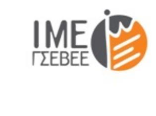 Φωτογραφία για Έρευνα ΙΜΕ ΓΣΕΒΕΕ- Ιανουαρίου 2013 στα πλαίσια της εξαμηνιαίας αποτύπωσης οικονομικού κλίματος στις μικρές επιχειρήσεις