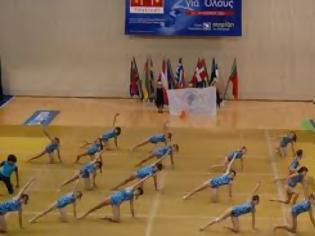 Φωτογραφία για 23ο Πανελλήνιο Φεστιβάλ Γυμναστικής για Όλους