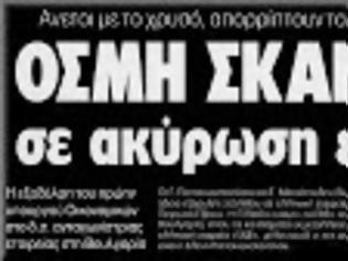 Φωτογραφία για Ο Ορυκτός Πλούτος της χώρας αποτελεί περιουσία του ελληνικού λαού