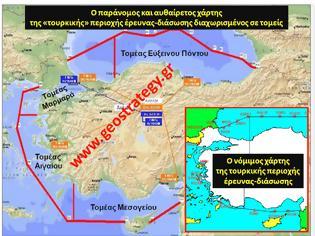 Φωτογραφία για Τουρκική βόμβα στο Αιγαίο. Πως θέλουν να το αλώσουν μέσω έρευνας-διάσωσης. ΧΑΡΤΕΣ