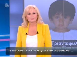 Φωτογραφία για To DNA μίλησε για την μικρή Αννούλα από τη Μάνη