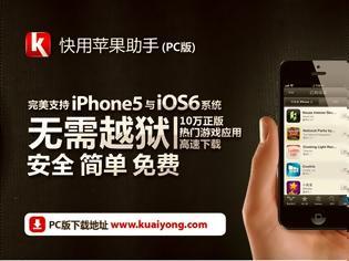 Φωτογραφία για Το KuaiYong ξαναχτύπησε για εγκατάσταση εφαρμογών χωρίς jailbreak