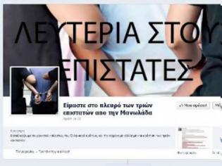 Φωτογραφία για Οι επιστάτες της Μανωλάδας βρήκαν υποστηρικτές στο FB!
