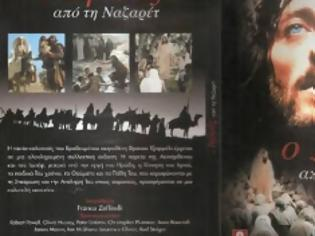 Φωτογραφία για Ιησούς από τη Ναζαρέτ : Η εμφάνιση όλων των πρωταγωνιστών,πριν και μετά της συμμετοχή τους