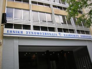 Φωτογραφία για Θετική η ΕΣΕΕ στην ίδρυση του Ελληνικού Επενδυτικού Ταμείου
