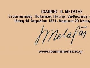 Φωτογραφία για Η ιστορία έχει ως εξής: το 1936, η Ελλάδα του Ιωάννη Μεταξά, αρνήθηκε να συνεχίσει την εξυπηρέτηση του δανείου που είχε συνάψει.