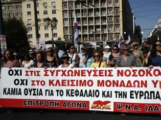 Φωτογραφία για Μπλάκ άουτ την Τετάρτη στην Υγεία - 24ωρη πανελλαδική απεργία