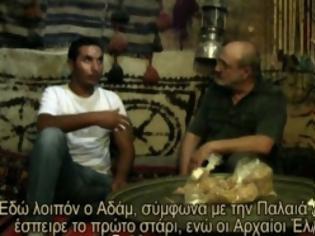 Φωτογραφία για Ζειά: Στην Ελληνόπολη της Μεσοποταμίας [Video]