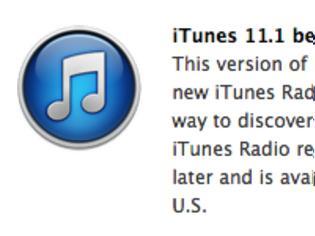 Φωτογραφία για iTunes 11.1 Beta 1 με ενσωματωμένο ραδιόφωνο iTunes