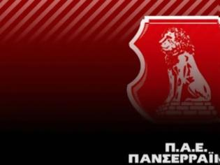 Φωτογραφία για «Οχι» Πανσερραϊκού σε Football League