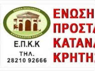 Φωτογραφία για Ε.Π.Κ.Κρήτης:  Και τα στεγαστικά δάνεια , των παλιννοστούστων ομογενών εντάσονται στον Ν.Κατσέλη
