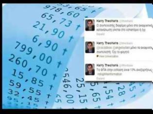 Φωτογραφία για ΦΠΑ πολλών... ταχυτήτων - Το tweet του Θεοχάρη