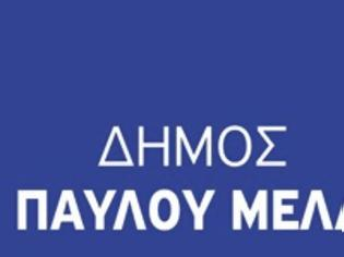 Φωτογραφία για Θα αποχωρήσει από το ΦΟΔΣΑ ο δήμος Παύλου Μελά  αν παραμείνουν τα ΜΑΤ στο ΣΜΑ Ευκαρπίας