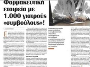 Φωτογραφία για Φαρμακευτική εταιρεία με 1000 γιατρούς συμβούλους
