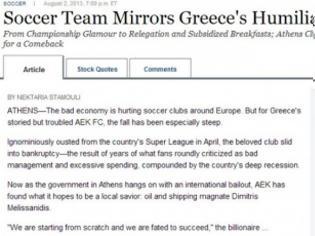 Φωτογραφία για Wall Street Journal: AEK όπως Ελλάδα