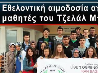 Φωτογραφία για Εθελοντική αιμοδοσία από τους μαθητές του Τζελάλ Μπαγιάρ