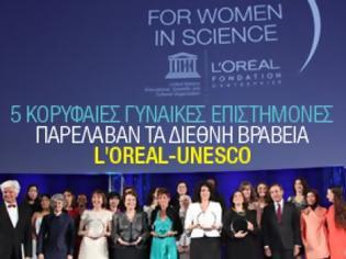 Φωτογραφία για 5 κορυφαίες γυναίκες επιστήμονες παρέλαβαν τα διεθνή βραβεία L'Oreal-Unesco
