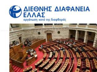 Φωτογραφία για Οκτώ προτάσεις κατά της διαφθοράς